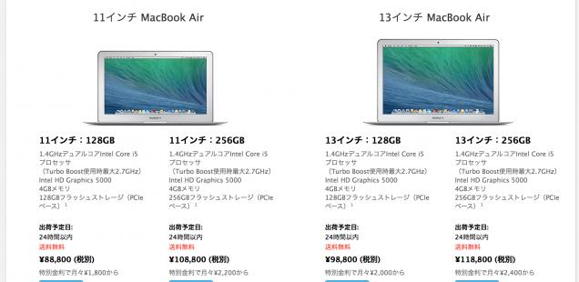 MacBook Air 2014 Mid が発売 -前モデルとの違いは?-