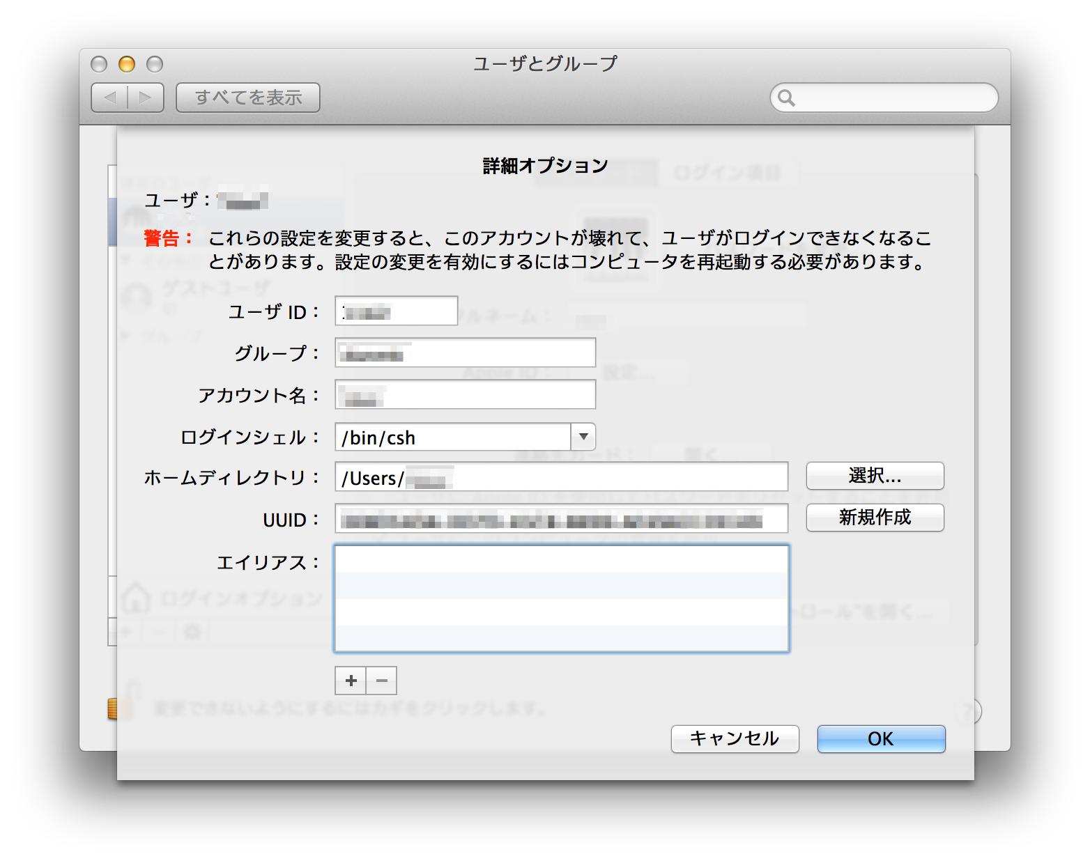 login-shell-change1
