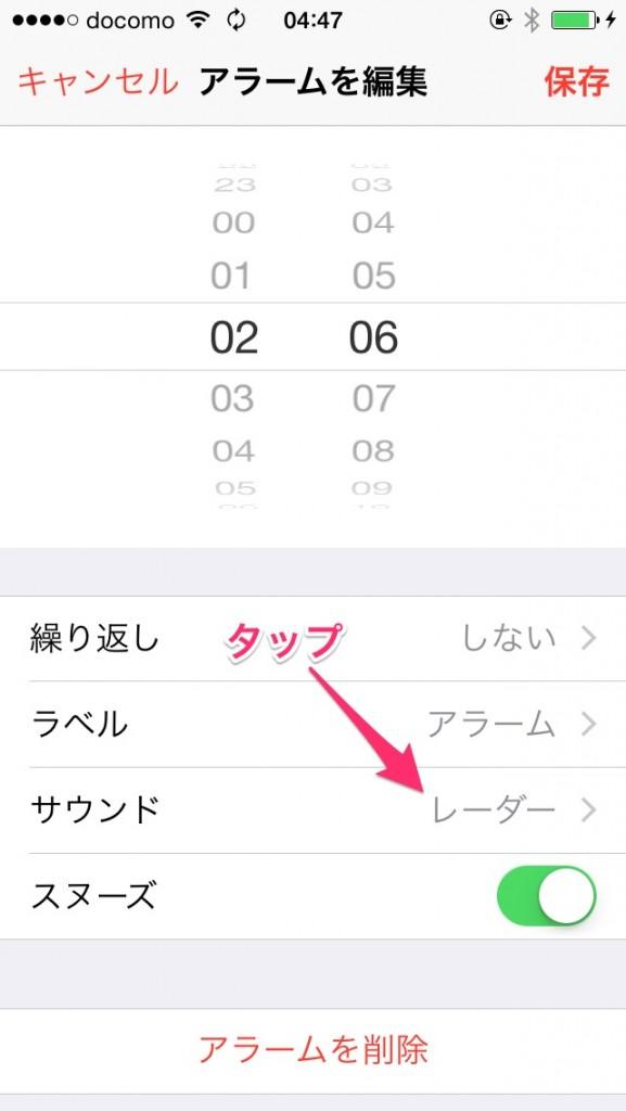 iphone_silent1
