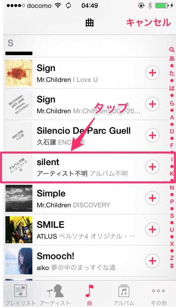 iphone_silent3