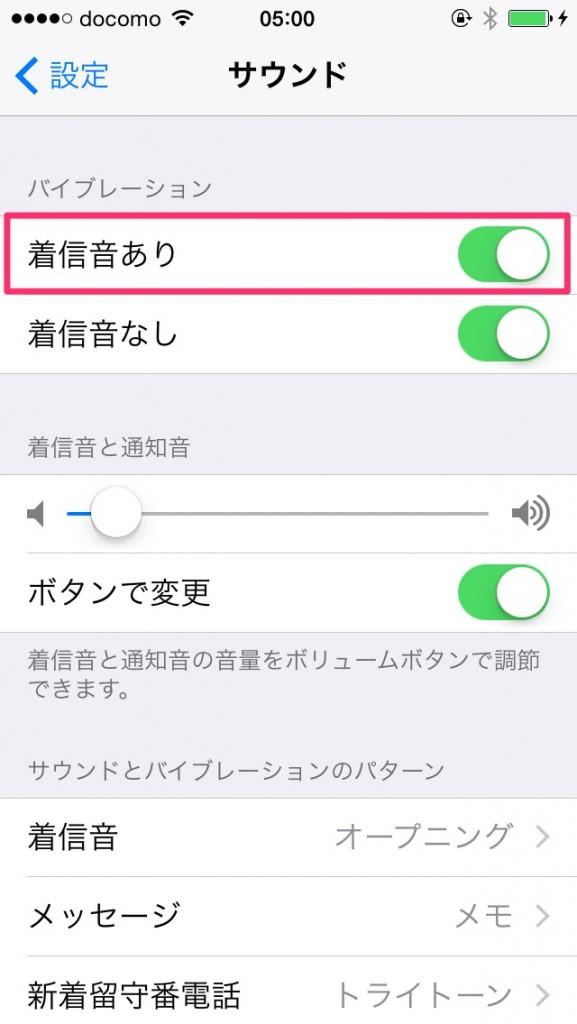 iphone_silent5