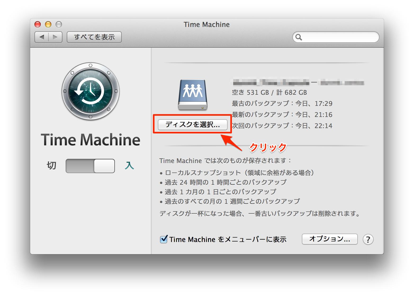 netatalk_time_machine1