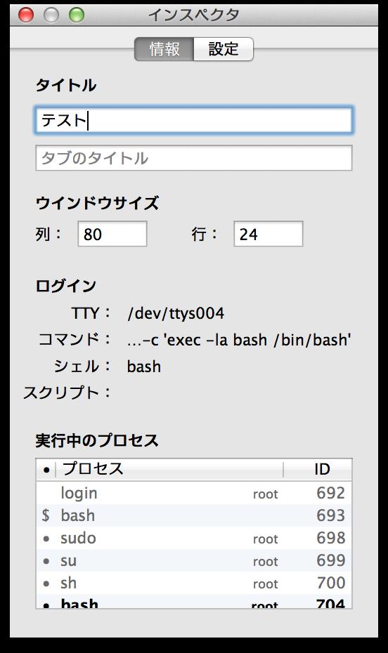 terminal_inspecta