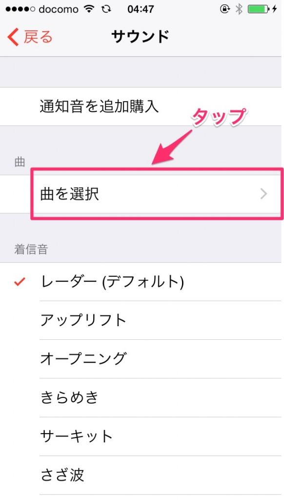 iphone_silent2