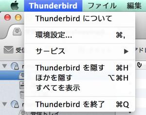 thunderbird_order
