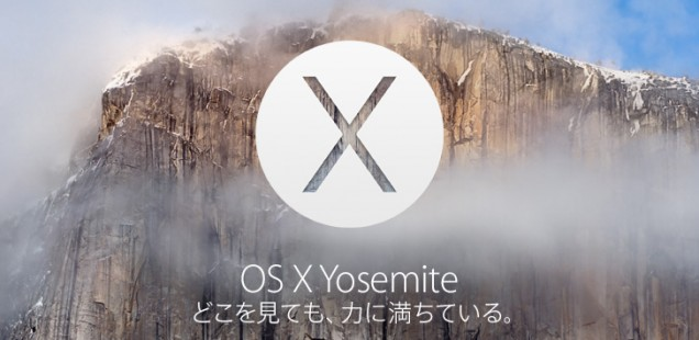 Apple, OS X Yosemite Beta の提供を開始