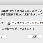 Mac で iso イメージファイルを DVD や CD に焼く